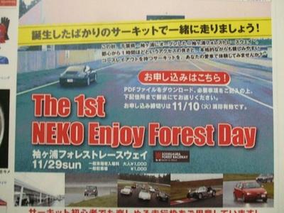 Neko20091129