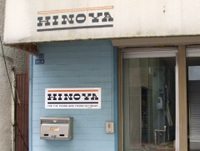 Hinoya_2