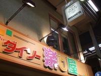 Musashiya_2