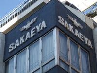 Sakaeya1