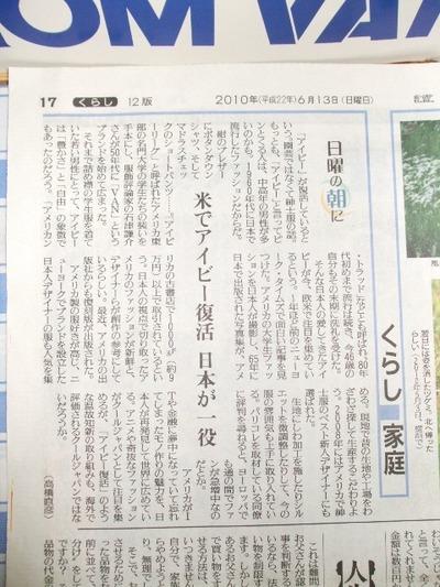 Yomiuriivy201006131