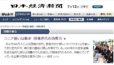 Nikkei201107127