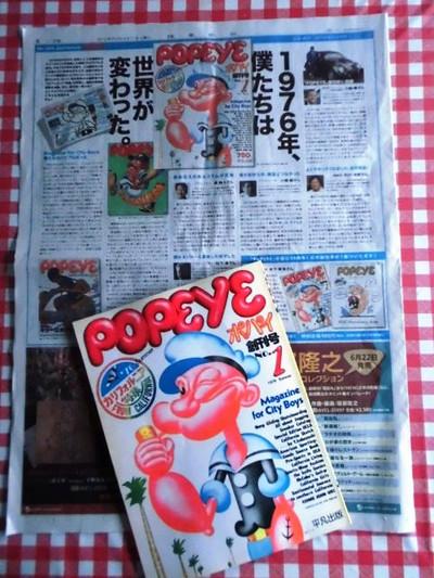Popeye20160613