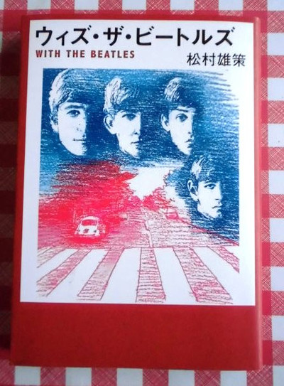 Beatles20160704