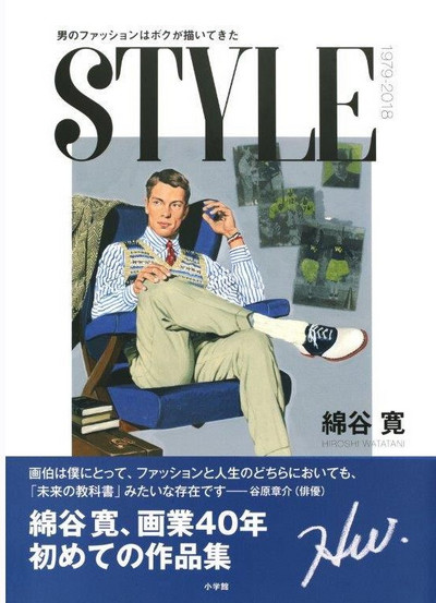 Style20180607