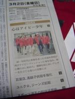 Nikkeimjivyoyaji20070303_0101_1