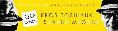 Sakasamegane20210723