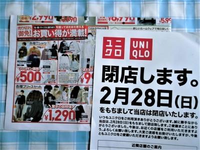 Uniqlo20210208